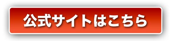 五香湯の公式サイト
