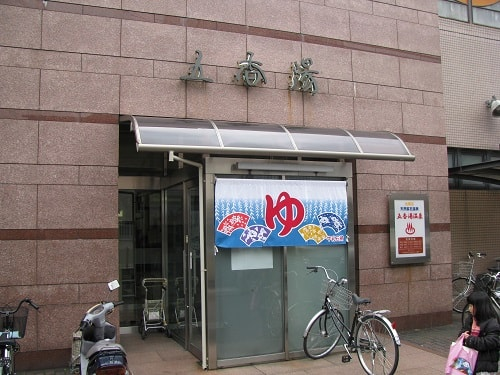 京都の銭湯 五香湯